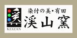 渓山窯オフィシャルサイト